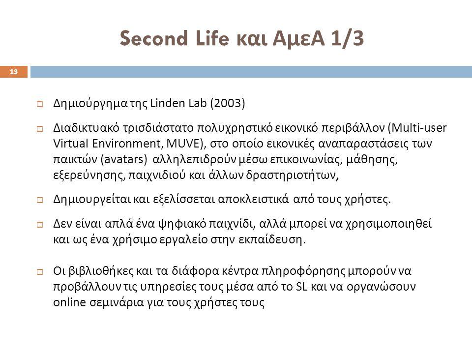 Second Life και ΑμεΑ 1/3 Δημιούργημα της Linden Lab (2003)