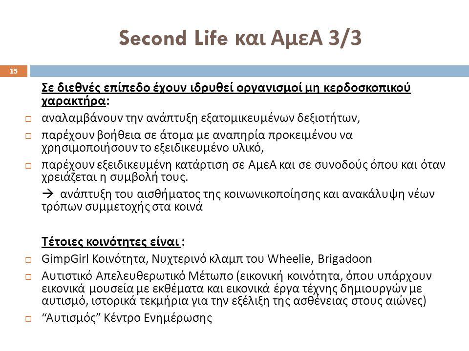 Second Life και ΑμεΑ 3/3 Τέτοιες κοινότητες είναι :