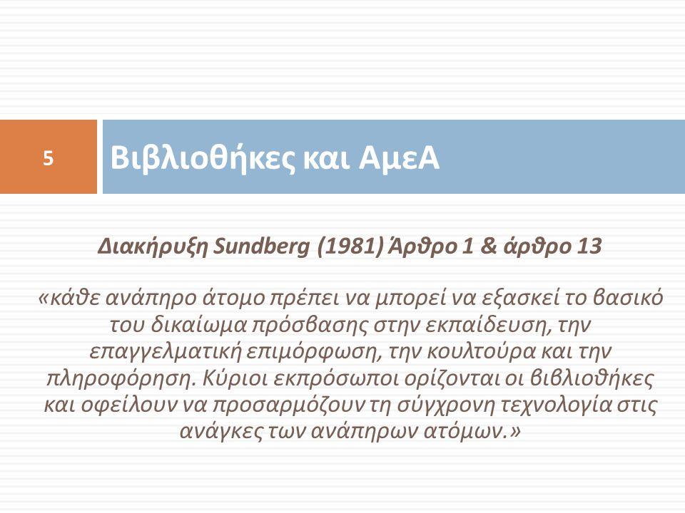 Διακήρυξη Sundberg (1981) Άρθρο 1 & άρθρο 13