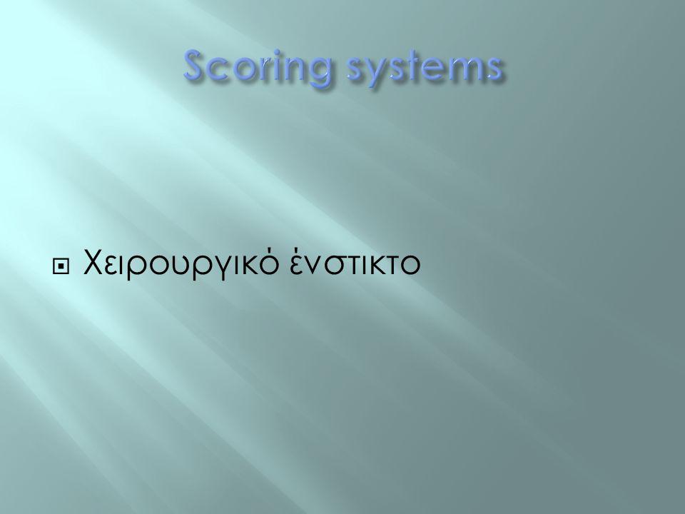 Scoring systems Χειρουργικό ένστικτο Μύθος ή πραγματικότητα