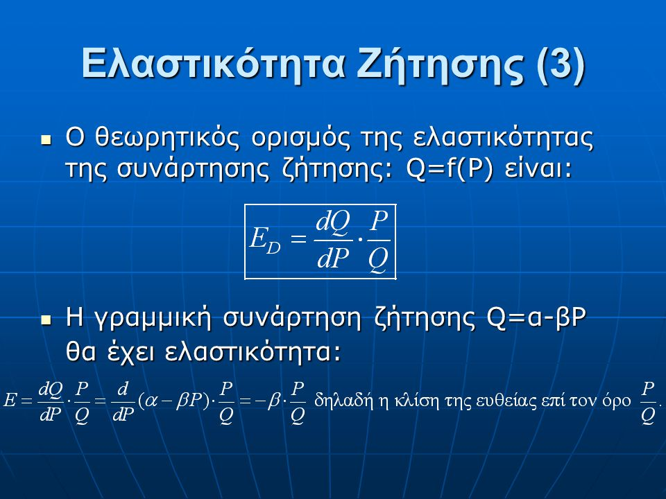 Ελαστικότητα Ζήτησης (3)