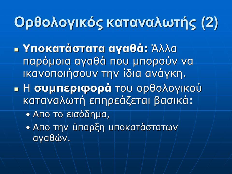 Ορθολογικός καταναλωτής (2)