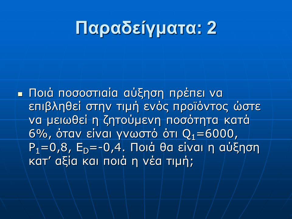 Παραδείγματα: 2