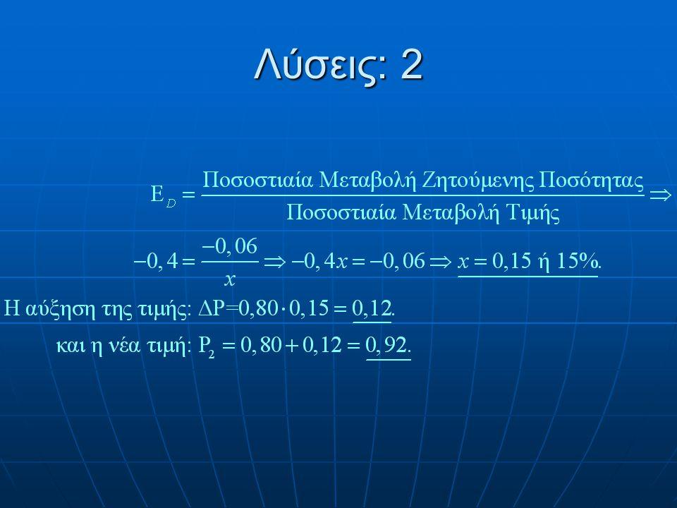 Λύσεις: 2