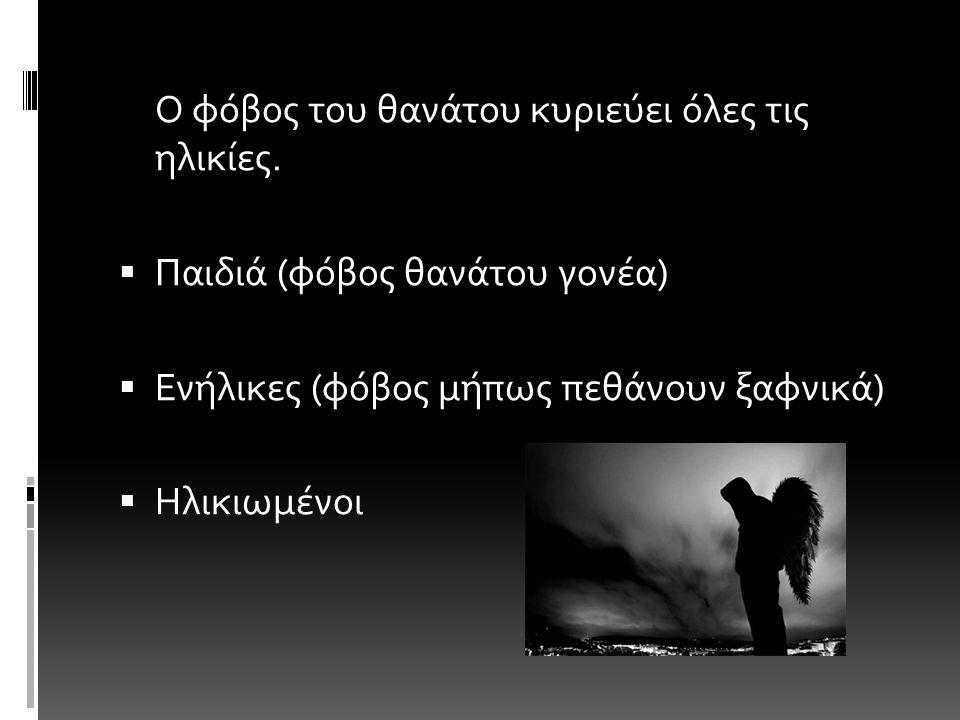 Ο φόβος του θανάτου κυριεύει όλες τις ηλικίες.