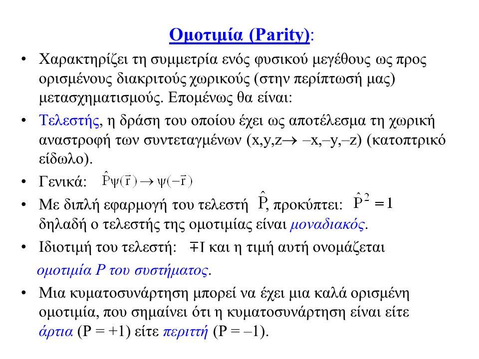 Ομοτιμία (Parity):