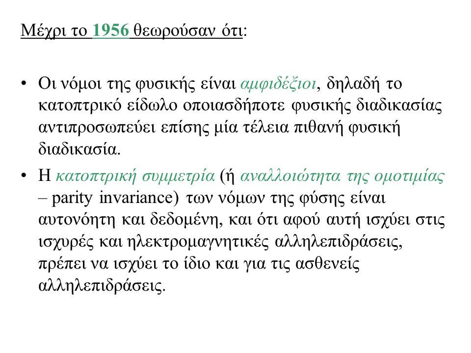 Μέχρι το 1956 θεωρούσαν ότι: