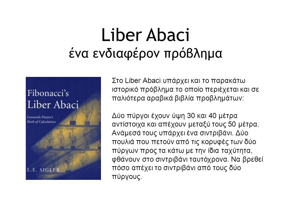 Liber Abaci ένα ενδιαφέρον πρόβλημα