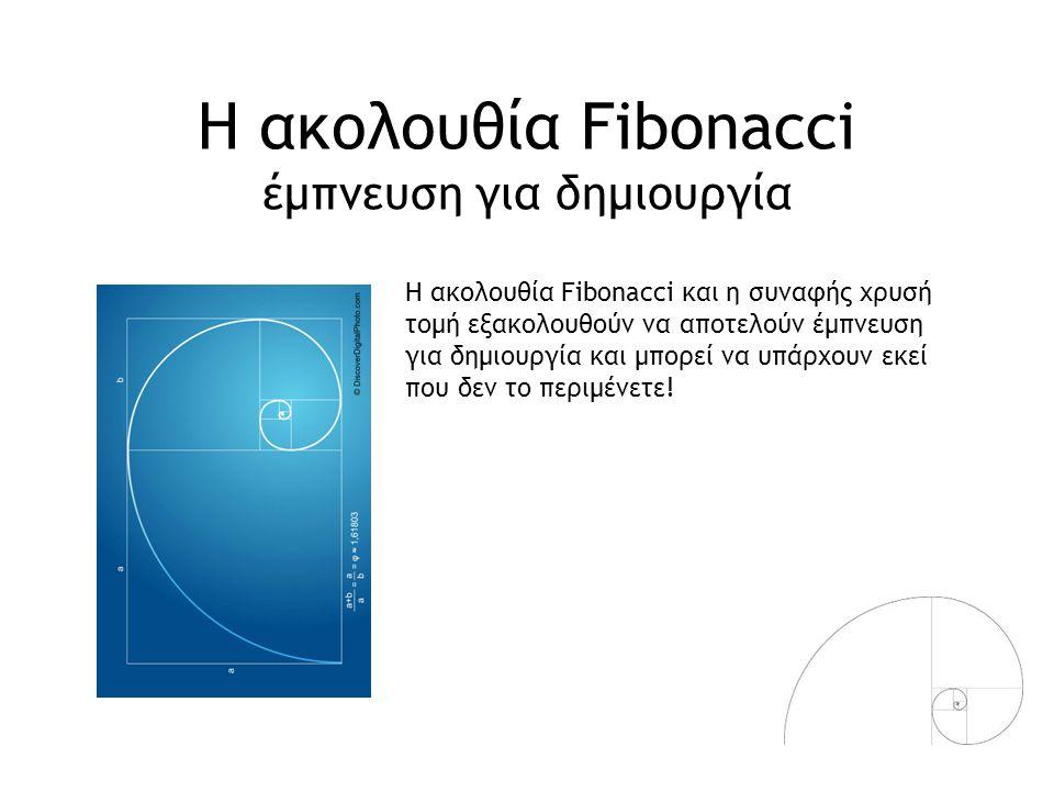 Η ακολουθία Fibonacci έμπνευση για δημιουργία
