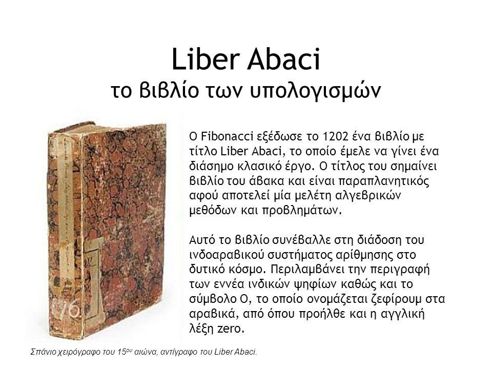 Liber Abaci το βιβλίο των υπολογισμών