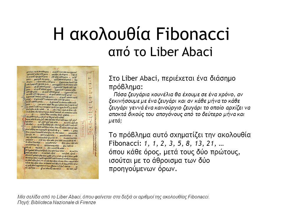 Η ακολουθία Fibonacci από το Liber Abaci