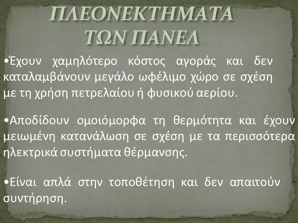 ΠΛΕΟΝΕΚΤΗΜΑΤΑ ΤΩΝ ΠΑΝΕΛ