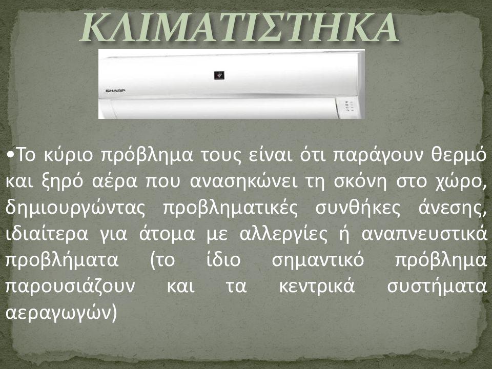 ΚΛΙΜΑΤΙΣΤΗΚΑ