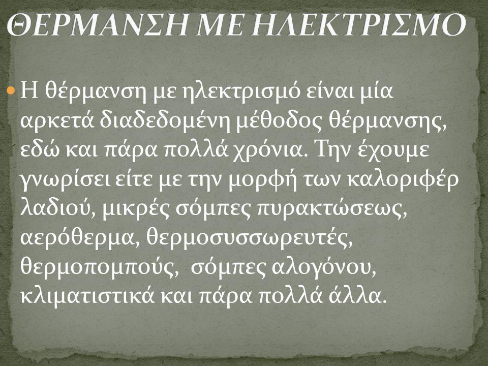 ΘΕΡΜΑΝΣΗ ΜΕ ΗΛΕΚΤΡΙΣΜΟ