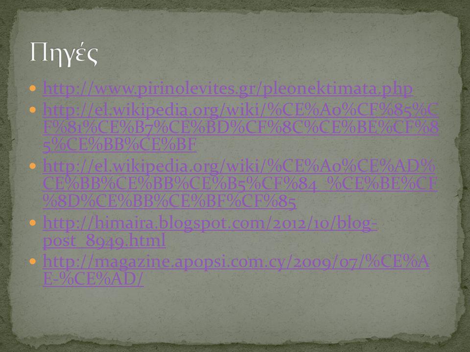 Πηγές http://www.pirinolevites.gr/pleonektimata.php