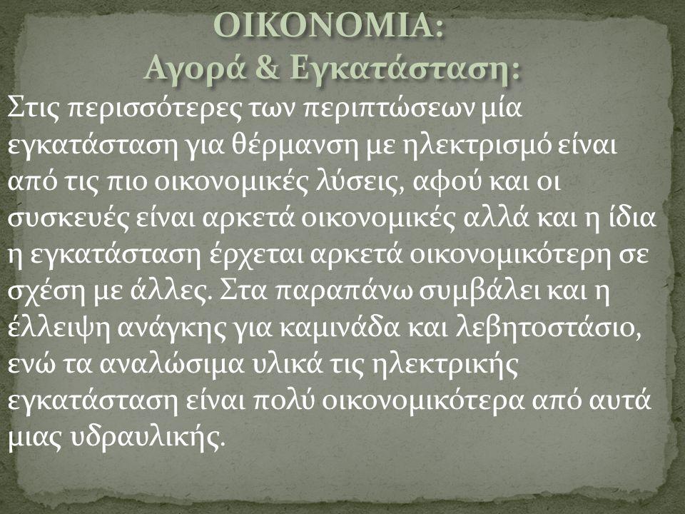 ΟΙΚΟΝΟΜΙΑ: