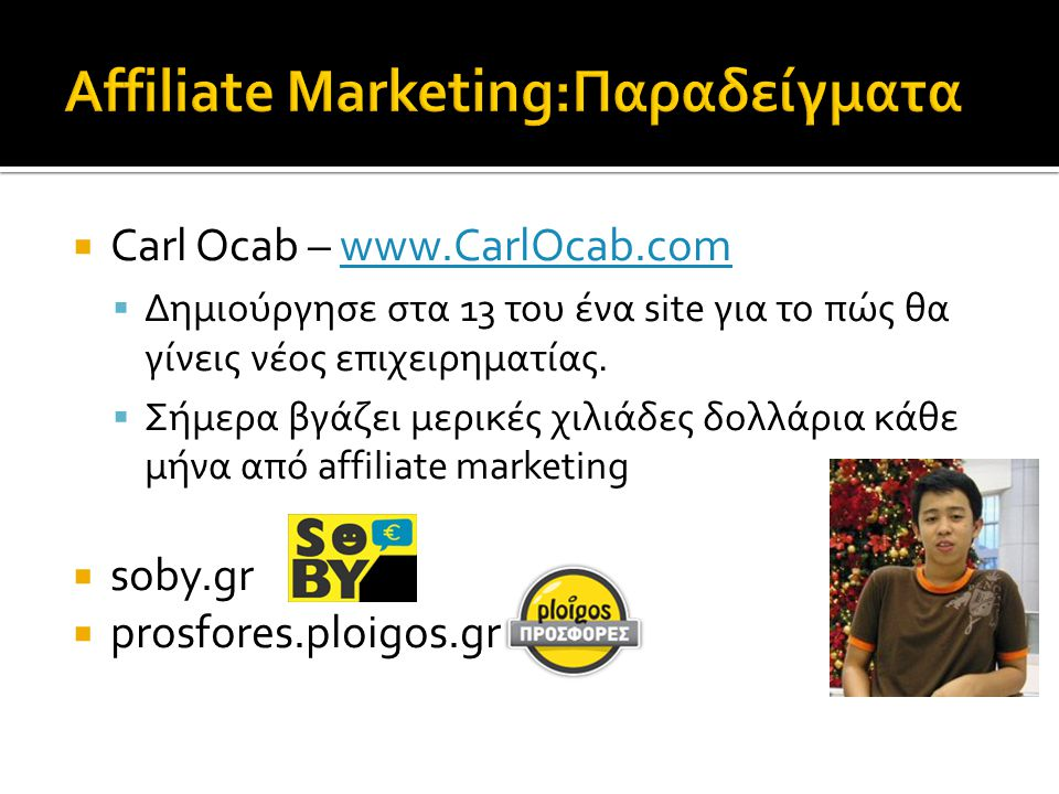 Affiliate Marketing:Παραδείγματα