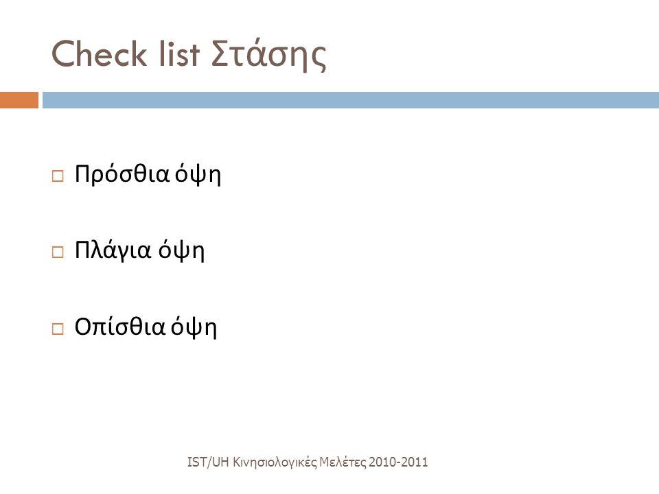 Check list Στάσης Πρόσθια όψη Πλάγια όψη Οπίσθια όψη
