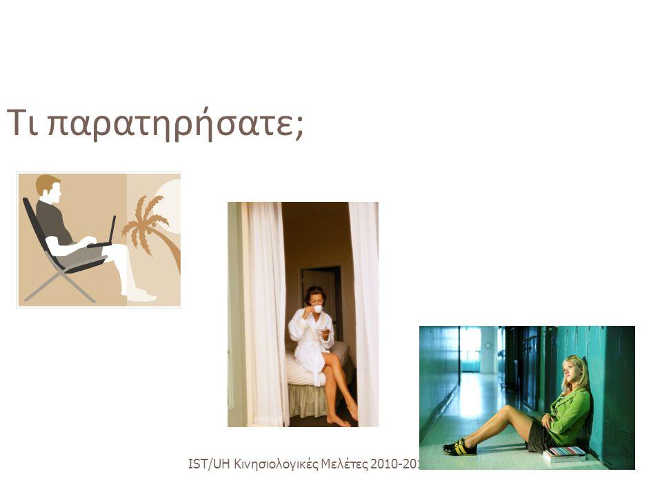 Τι παρατηρήσατε; IST/UH Kινησιολογικές Mελέτες 2010-2011