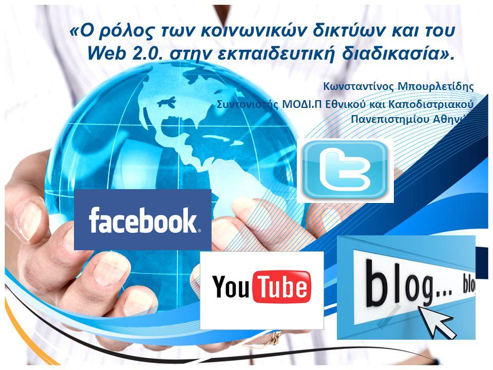 «Ο ρόλος των κοινωνικών δικτύων και του Web 2