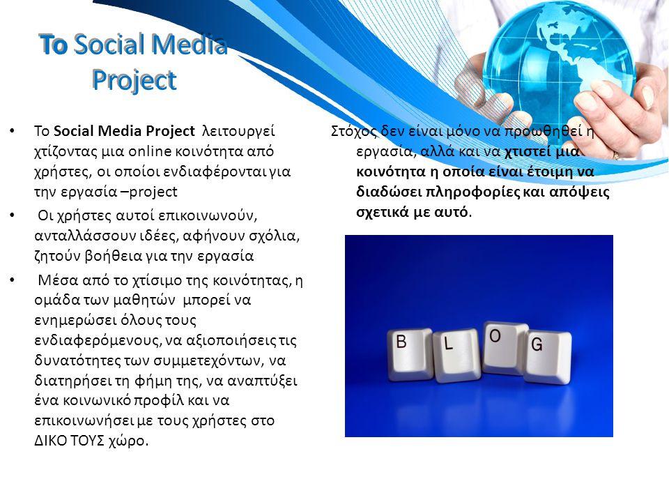 Το Social Media Project