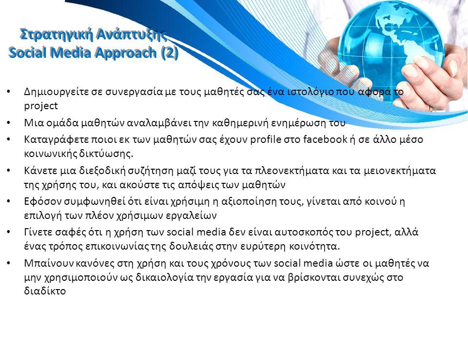 Στρατηγική Ανάπτυξης Social Media Approach (2)