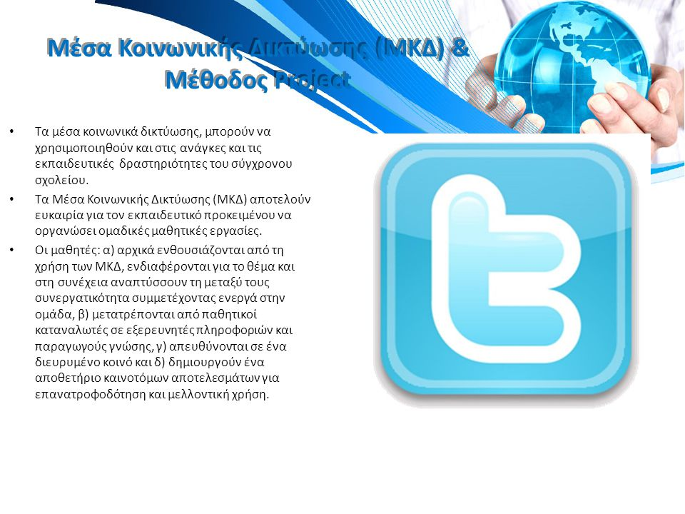 Μέσα Κοινωνικής Δικτύωσης (ΜΚΔ) & Μέθοδος Project