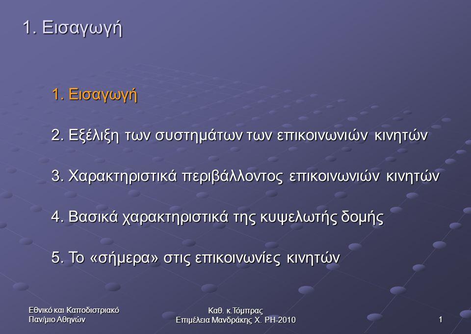 Εθνικό και Καποδιστριακό Παν/μιο Αθηνών 1. Εισαγωγή