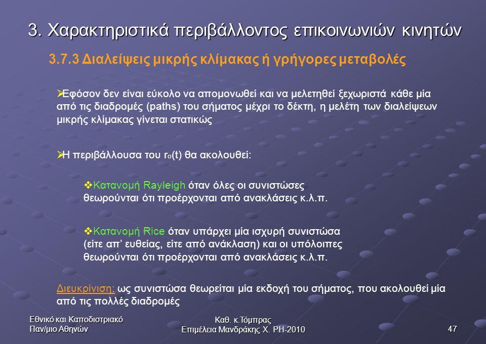 Εθνικό και Καποδιστριακό Παν/μιο Αθηνών