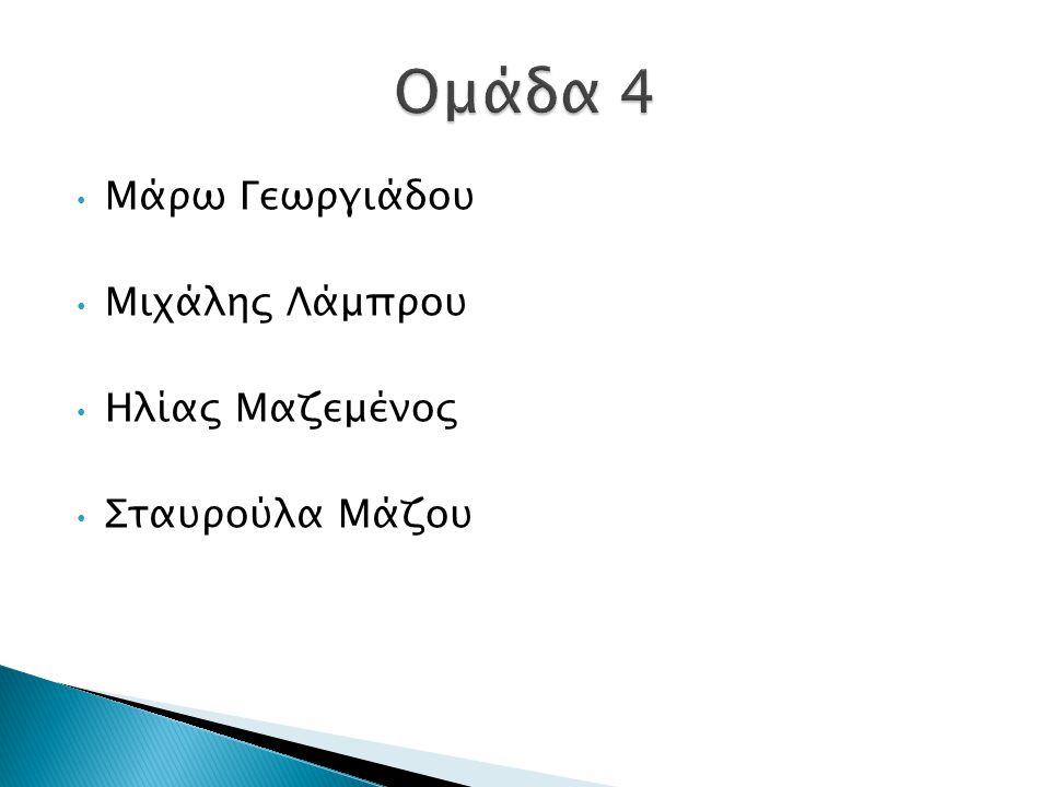 Ομάδα 4 Μάρω Γεωργιάδου Μιχάλης Λάμπρου Ηλίας Μαζεμένος
