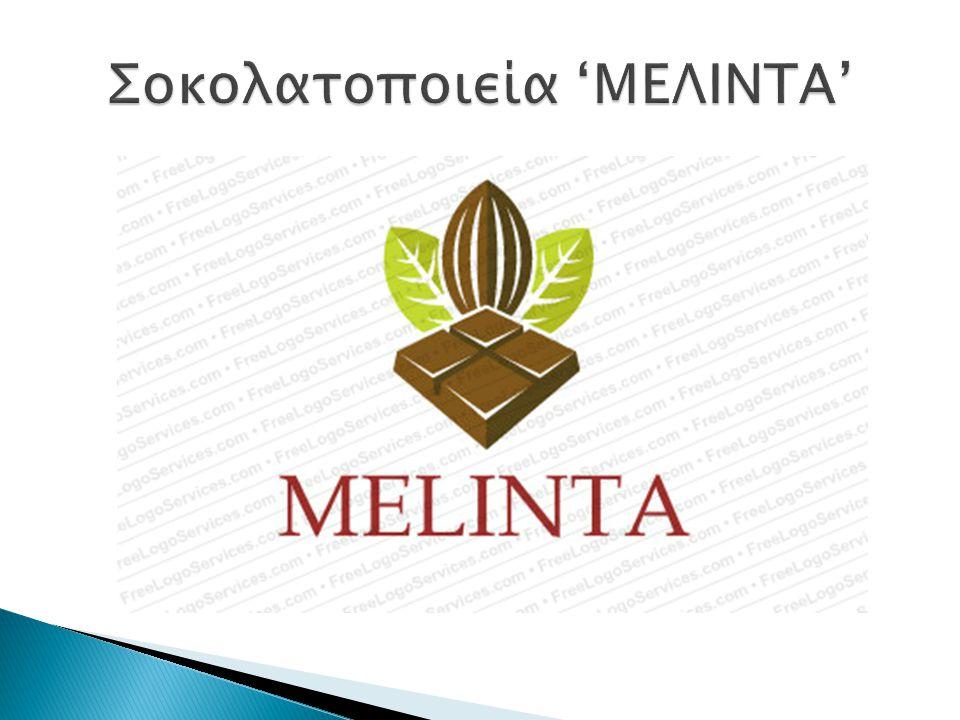 Σοκολατοποιεία 'ΜΕΛΙΝΤΑ'