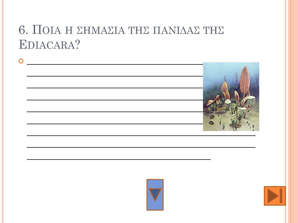 6. Ποια η ςημαςια της πανιδας της Ediacara