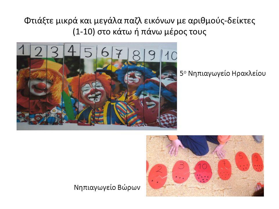 Φτιάξτε μικρά και μεγάλα παζλ εικόνων με αριθμούς-δείκτες (1-10) στο κάτω ή πάνω μέρος τους