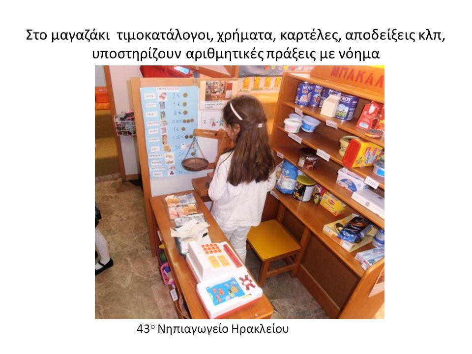 Στο μαγαζάκι τιμοκατάλογοι, χρήματα, καρτέλες, αποδείξεις κλπ, υποστηρίζουν αριθμητικές πράξεις με νόημα