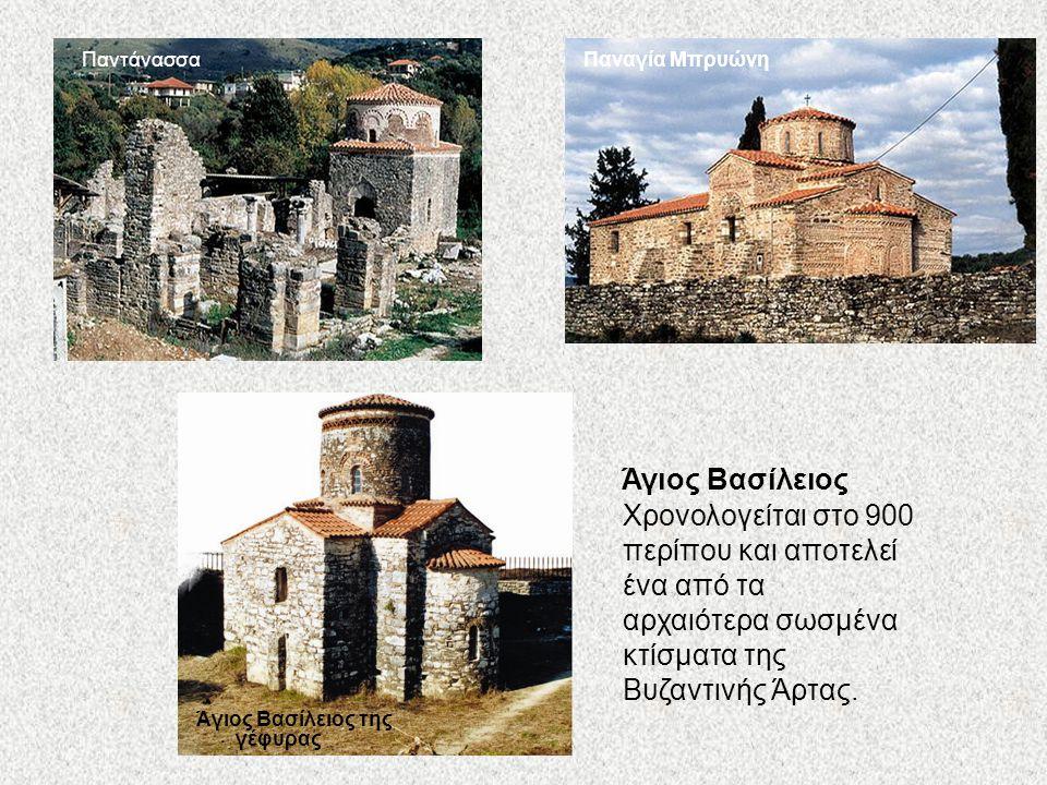 Παντάνασσα Παναγία Μπρυώνη. Άγιος Βασίλειος Χρονολογείται στο 900 περίπου και αποτελεί ένα από τα αρχαιότερα σωσμένα κτίσματα της Βυζαντινής Άρτας.