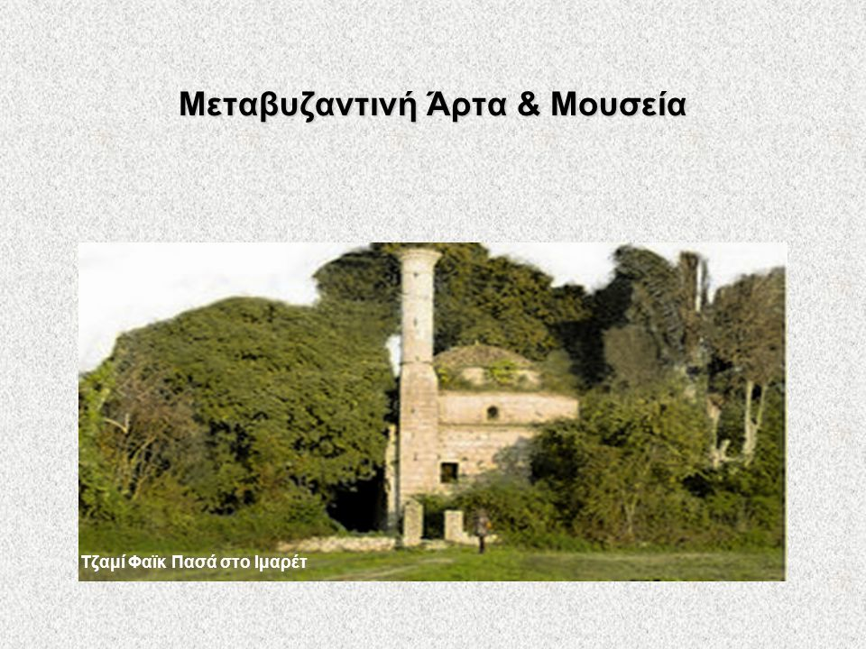 Μεταβυζαντινή Άρτα & Μουσεία