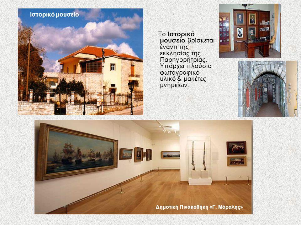 Ιστορικό μουσείο Το Ιστορικό μουσείο βρίσκεται έναντι της εκκλησίας της Παρηγορήτριας. Υπάρχει πλούσιο φωτογραφικό υλικό & μακέτες μνημείων.