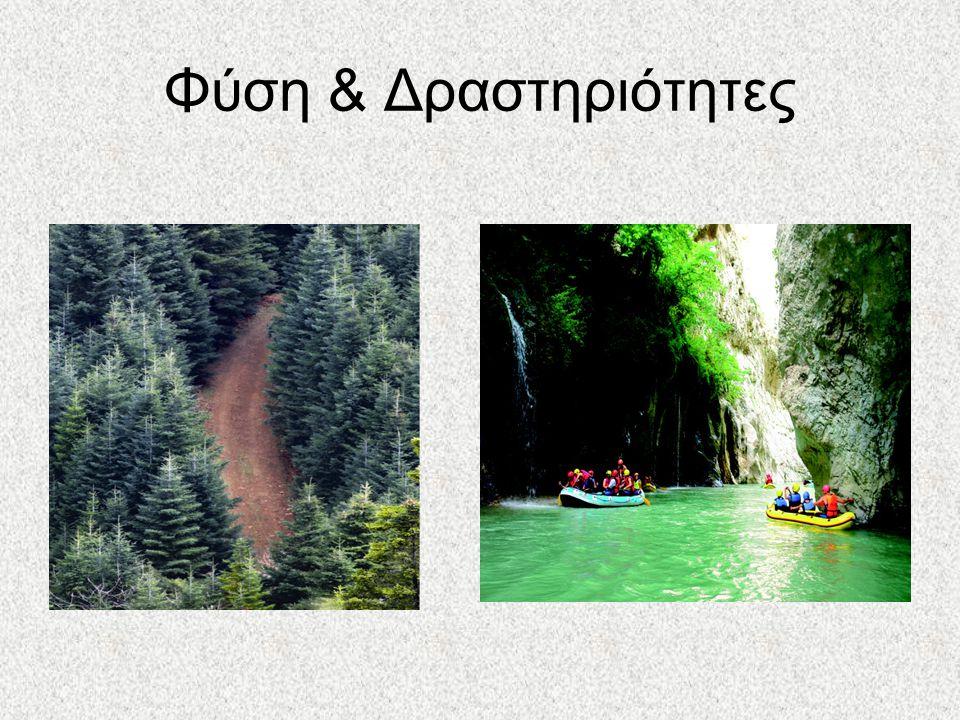 Φύση & Δραστηριότητες