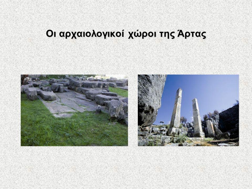 Οι αρχαιολογικοί χώροι της Άρτας