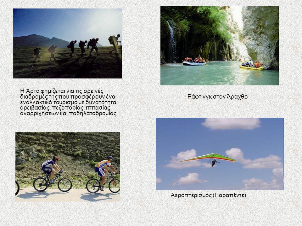 Η Άρτα φημίζεται για τις ορεινές διαδρομές της που προσφέρουν ένα εναλλακτικό τουρισμό με δυνατότητα ορειβασίας, πεζοπορίας, ιππασίας αναρριχήσεων και ποδηλατοδρομίας.