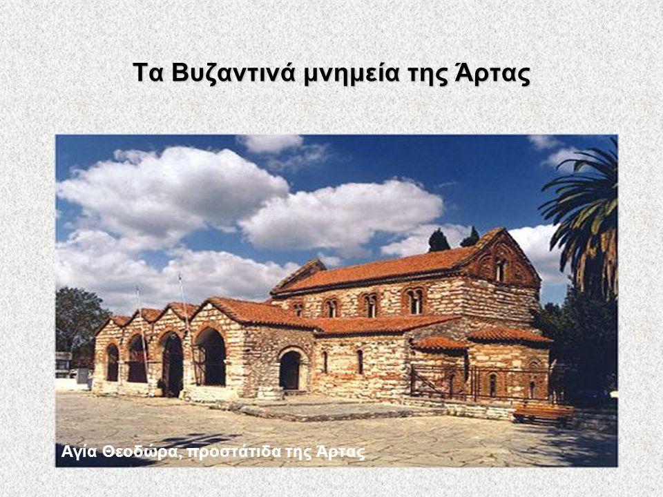 Τα Βυζαντινά μνημεία της Άρτας