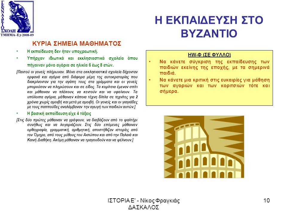 Η ΕΚΠΑΙΔΕΥΣΗ ΣΤΟ ΒΥΖΑΝΤΙΟ