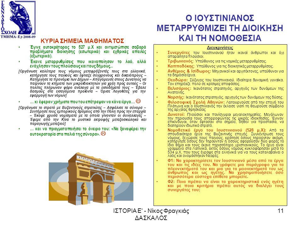 Ο ΙΟΥΣΤΙΝΙΑΝΟΣ ΜΕΤΑΡΡΥΘΜΙΖΕΙ ΤΗ ΔΙΟΙΚΗΣΗ ΚΑΙ ΤΗ ΝΟΜΟΘΕΣΙΑ