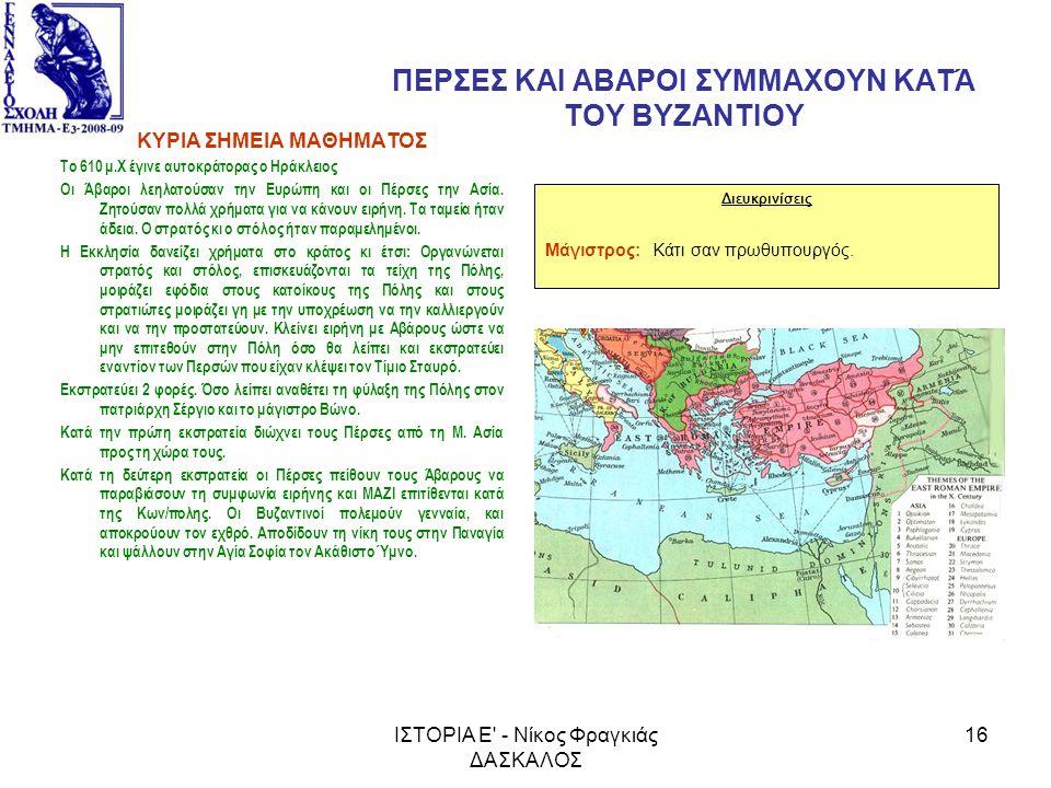 ΠΕΡΣΕΣ ΚΑΙ ΑΒΑΡΟΙ ΣΥΜΜΑΧΟΥΝ ΚΑΤΆ ΤΟΥ ΒΥΖΑΝΤΙΟΥ
