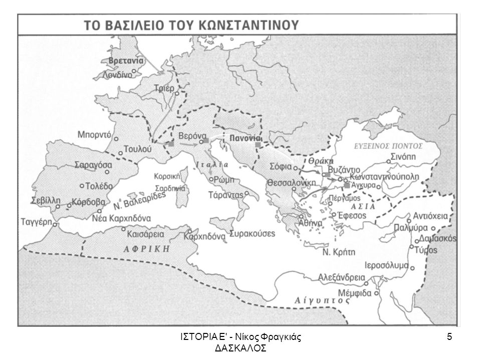 ΙΣΤΟΡΙΑ Ε - Νίκος Φραγκιάς ΔΑΣΚΑΛΟΣ