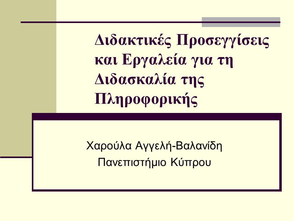 Χαρούλα Αγγελή-Βαλανίδη Πανεπιστήμιο Κύπρου