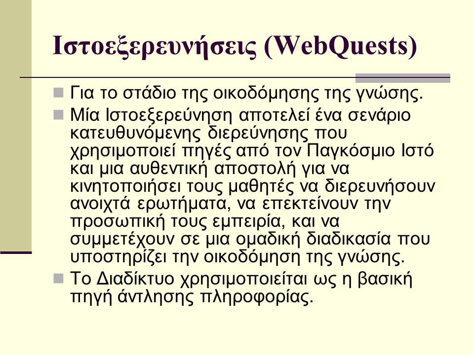 Ιστοεξερευνήσεις (WebQuests)