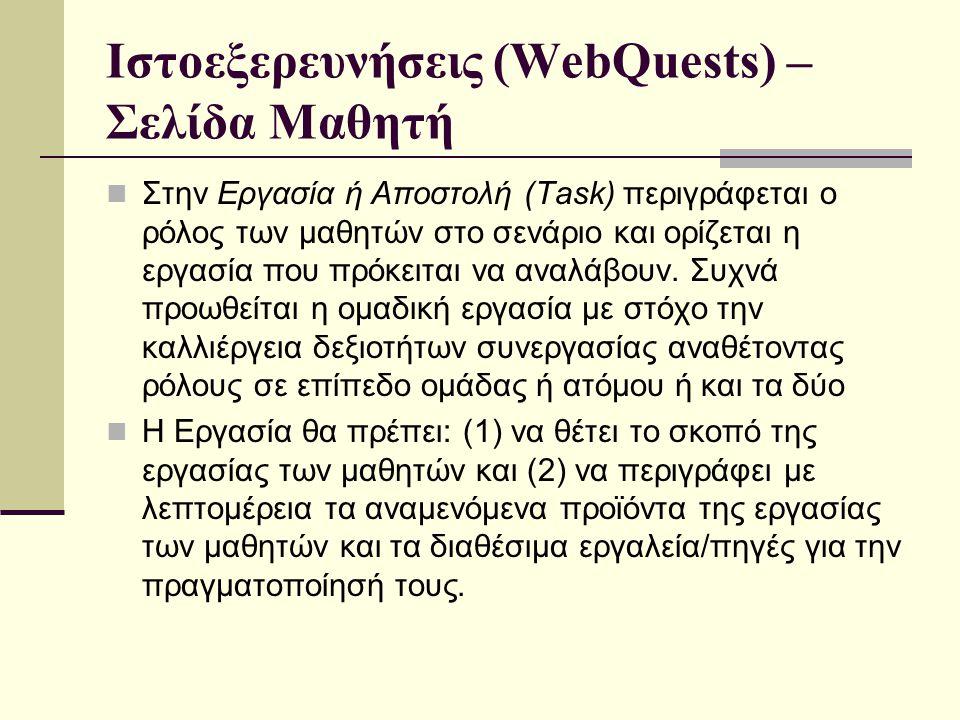 Ιστοεξερευνήσεις (WebQuests) – Σελίδα Μαθητή