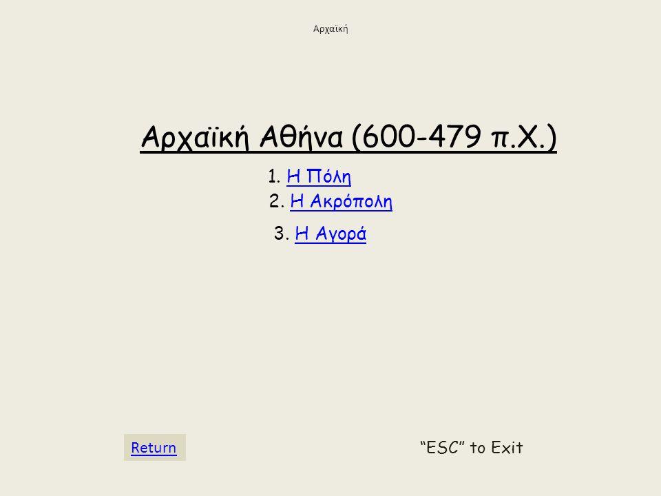 Αρχαϊκή Αθήνα (600-479 π.Χ.) 1. Η Πόλη 2. Η Ακρόπολη 3. Η Αγορά