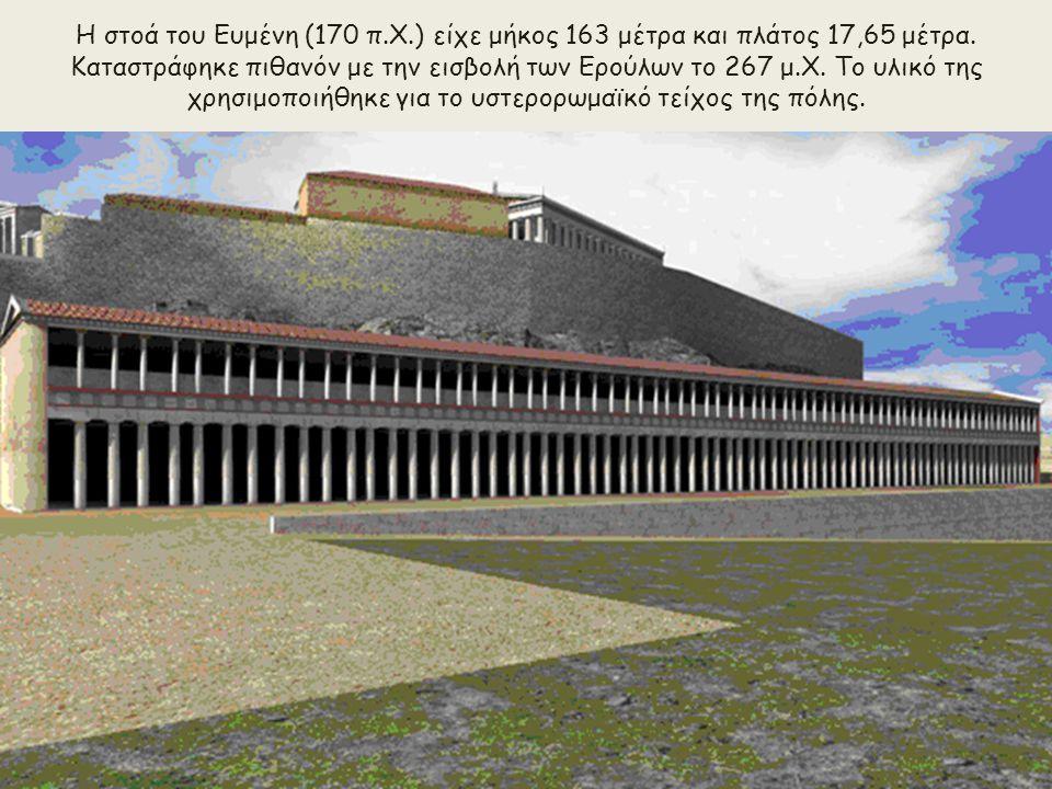 Η στοά του Ευμένη (170 π.Χ.) είχε μήκος 163 μέτρα και πλάτος 17,65 μέτρα.